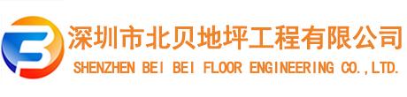 深圳市北贝地坪工程有限公司LOGO